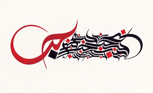 Letters of love || Wissam Shawkat || Love II || Available at g-1.com