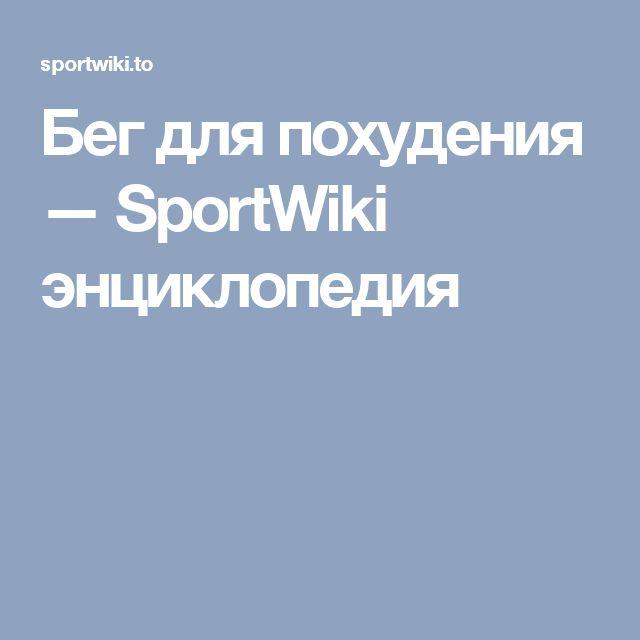 Бег для похудения — SportWiki энциклопедия
