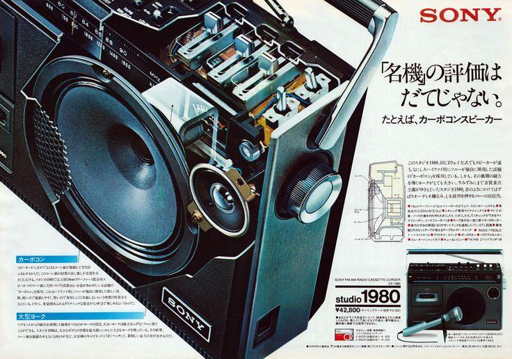 Japanese advertisement, 1980