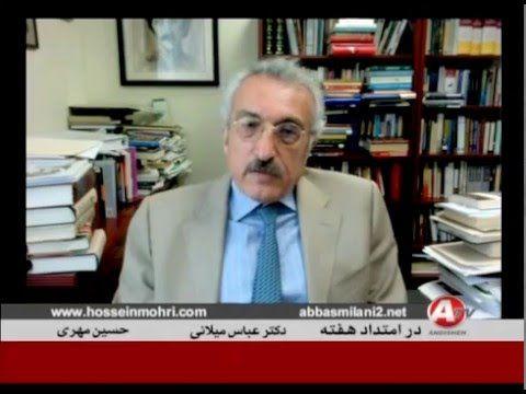 Abbas MILANI, عباس ميلاني « ستم بر ايرانيان بهايي ـ پهلوي ـ خميني »؛