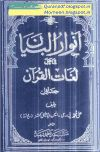 Quran Collection: Anwar Ul Bayan Fe Halle Lughat Ul Quran - Urdu