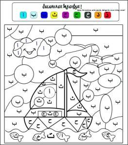 Colouring with Arabic alphabet pattern.
