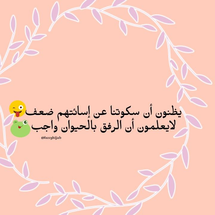 Pin By Luxyhijab On Luxy Hijab Quotes اقتباسات لوكسي حجاب Home Decor Decals Quotes Hijab Quotes