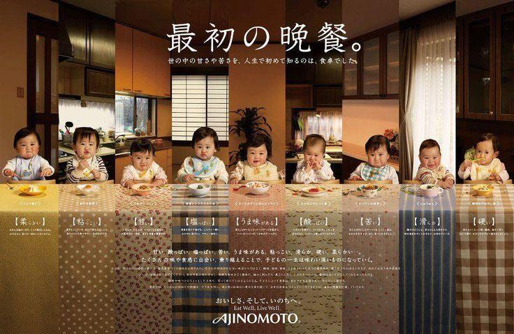 the first supper, Ajinomoto