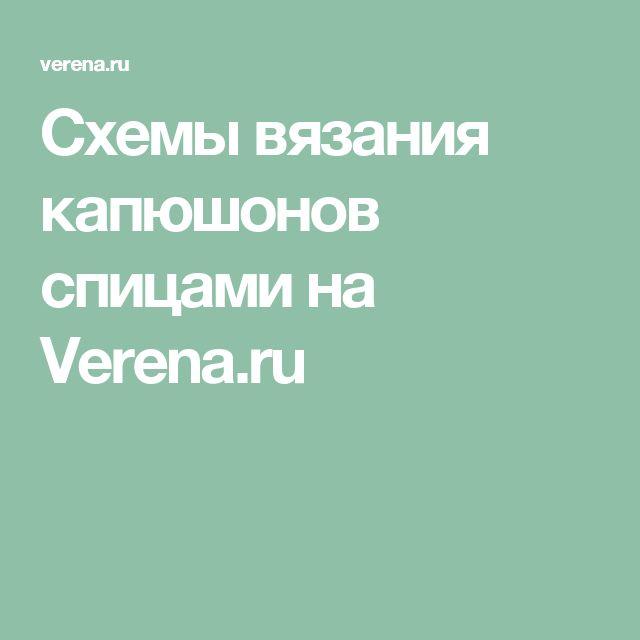 Схемы вязания капюшонов спицами на Verena.ru