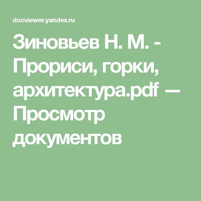 Зиновьев Н. М. - Прориси, горки, архитектура.pdf — Просмотр документов