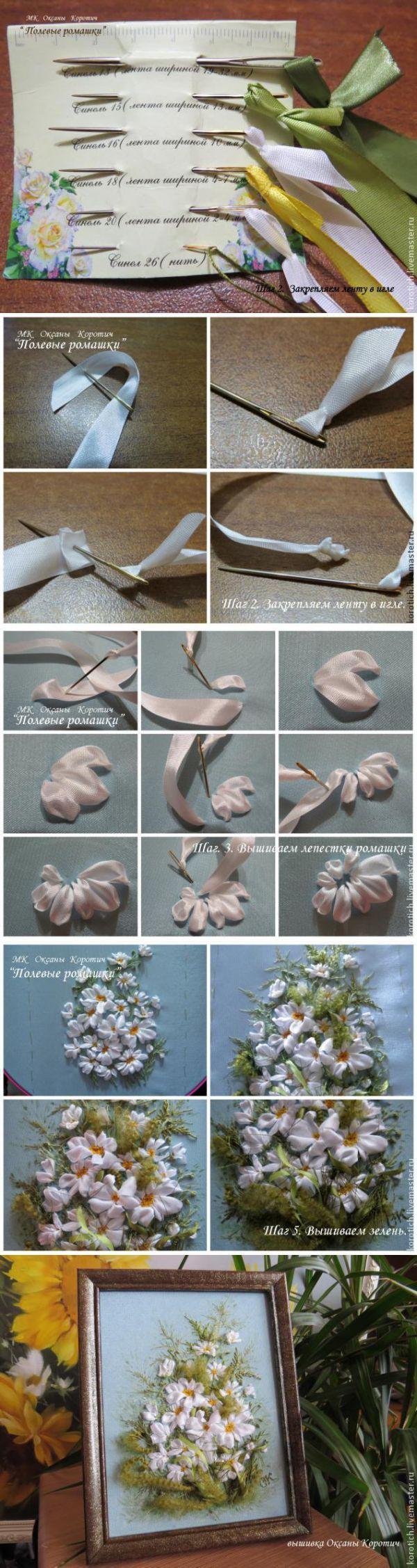Вышивка лентами ,картина'Полевые ромашки' | Сделай сам!