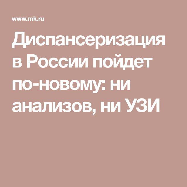 Диспансеризация в России пойдет по-новому: ни анализов, ни УЗИ