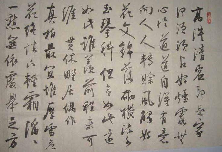 сорт картинки литература и искусство китая услугой