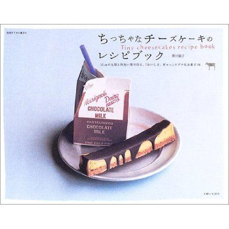 ちっちゃなチーズケーキのレシピブック hasemiさんの感想