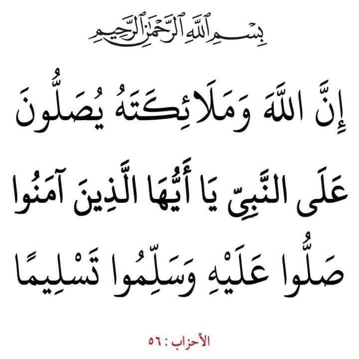 فضائل الصلاة على النبي محمد صلى الله عليه وسلم Islamic Images Prayer For The Day Calligraphy