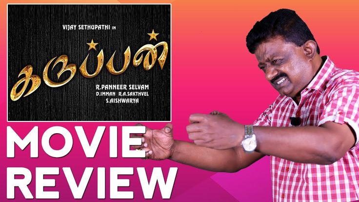 Karuppan Movie Review | Karuppan Tamil Movie Review | Vijay Sethupathi| Tanya |Bobby Simha| D. ImmanKaruppan is an action thriller film written and directed by R. Panneerselvam, starring Vijay Sethupathi, Bobby Simha and Tanya in the leading roles, w... Check more at http://tamil.swengen.com/karuppan-movie-review-karuppan-tamil-movie-review-vijay-sethupathi-tanya-bobby-simha-d-imman/