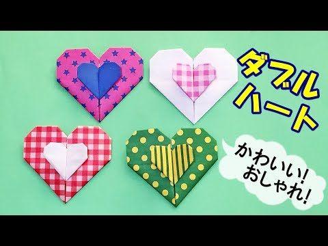 【折り紙1枚で!】かわいいハートの折り方【音声解説あり】ORIGAMI DOUBLE HEARTS - YouTube