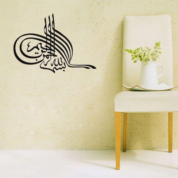 Pattern Islamic Muslim art BismillAllah Rehman Rahikm wall sticker Inspiration //ebay shop:http://stores.ebay.com/leyintzonline //website:http://ws.metoshop.com