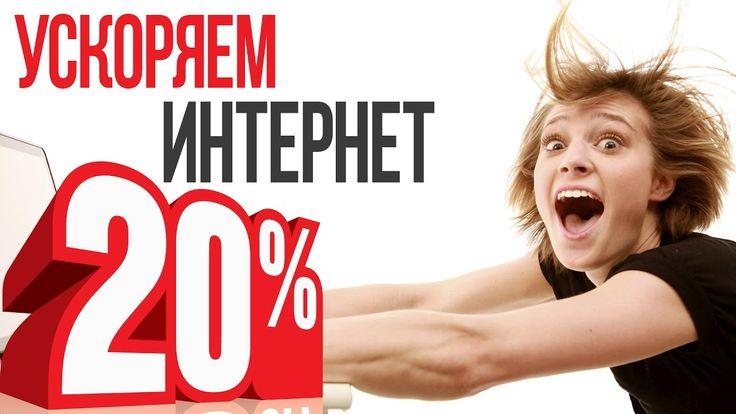 Как УСКОРИТЬ ИНТЕРНЕТ на 15 - 20%. TCP Optimizer - увеличение скорости и...