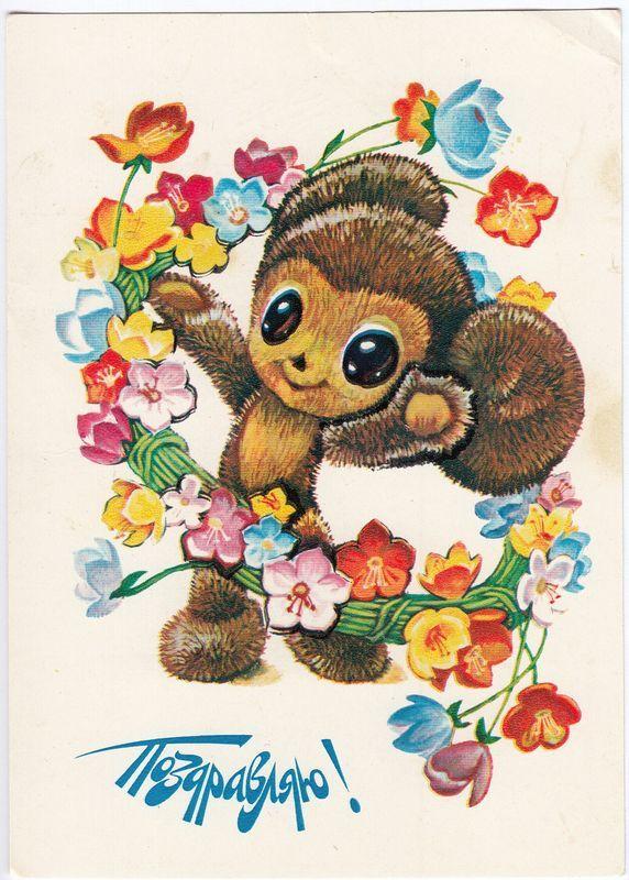 Postkaart. ÕNNITLEN! 1981  V. Tšetverikov