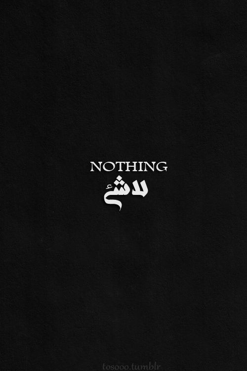 Nothing لا شيء