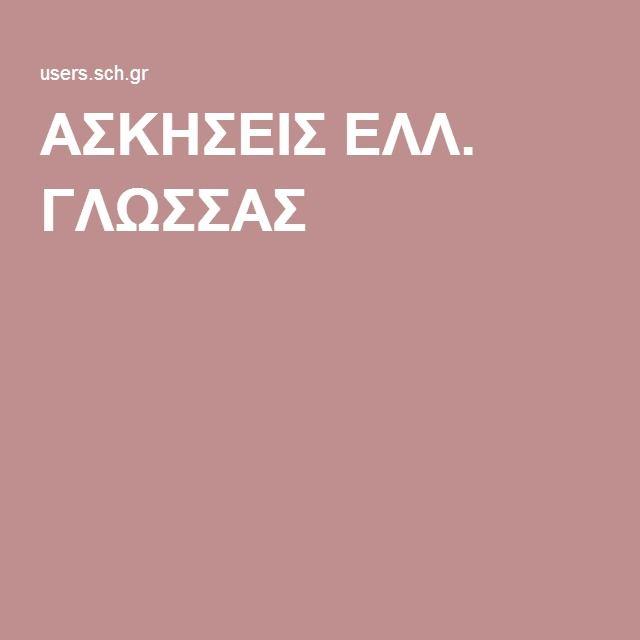 ΑΣΚΗΣΕΙΣ ΕΛΛ. ΓΛΩΣΣΑΣ