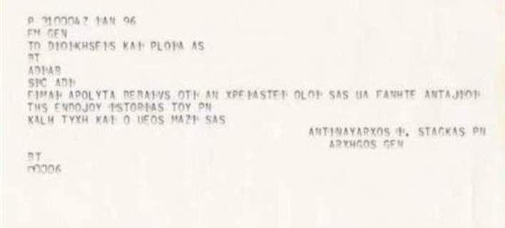 a-special-edition: Το ιστορικό σήμα από τον Αρχηγό του Πολεμικού Ναυτ...