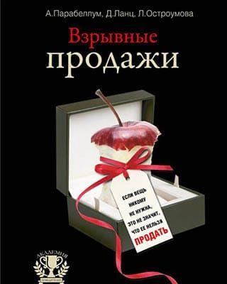 Взрывные продажи – Андрей Парабеллум