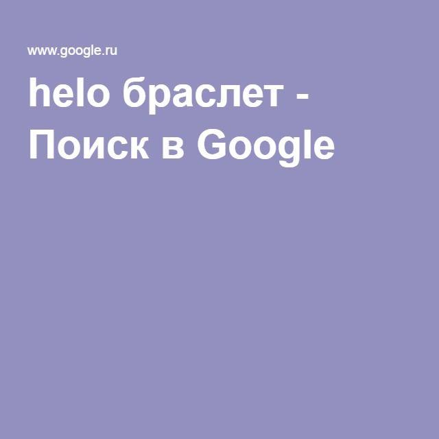 helo браслет - Поиск в Google