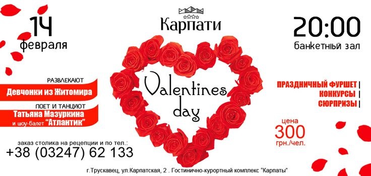 http://san-karpaty.com/ua/news/valentines-day-at-karpaty-truskavets