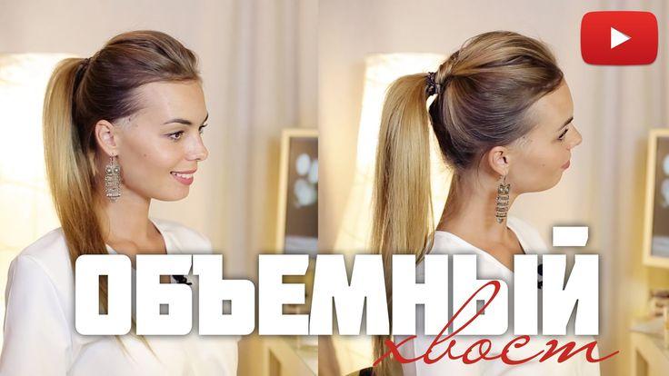 Как сделать объемный хвост из тонких волос. Прическа на каждый день #Вик...