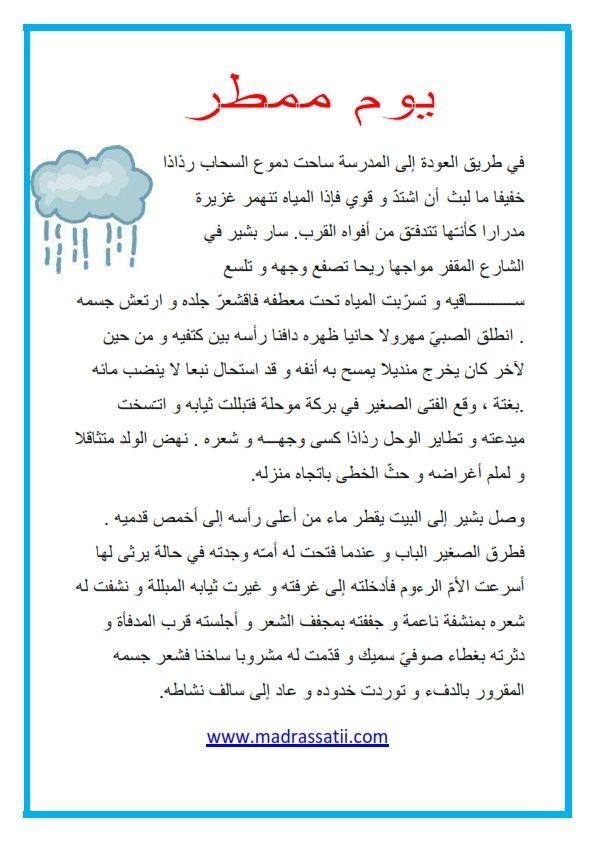 انتاج كتابي يوم ممطر موقع مدرستي In 2021 Learn Arabic Language Arabic Resources Learn Arabic Alphabet