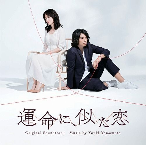 """TV Original Soundtrack (Music by Youki Yamamoto),""""Unmei ni, Nita Koi (TV Drama)"""" Original Soundtrack,CD Album  listed at CDJapan! Get it delivered safely by SAL, EMS, FedEx and save with CDJapan Rewards!"""