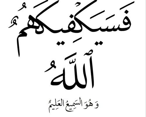 quran, arabic, and اسلاميات image