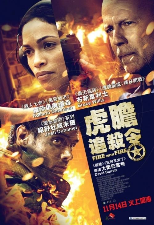 Fire With Fire 虎膽追殺令 [2012] (11-14)