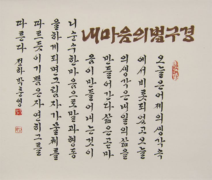 Best images about ☆calligraphy on pinterest poem
