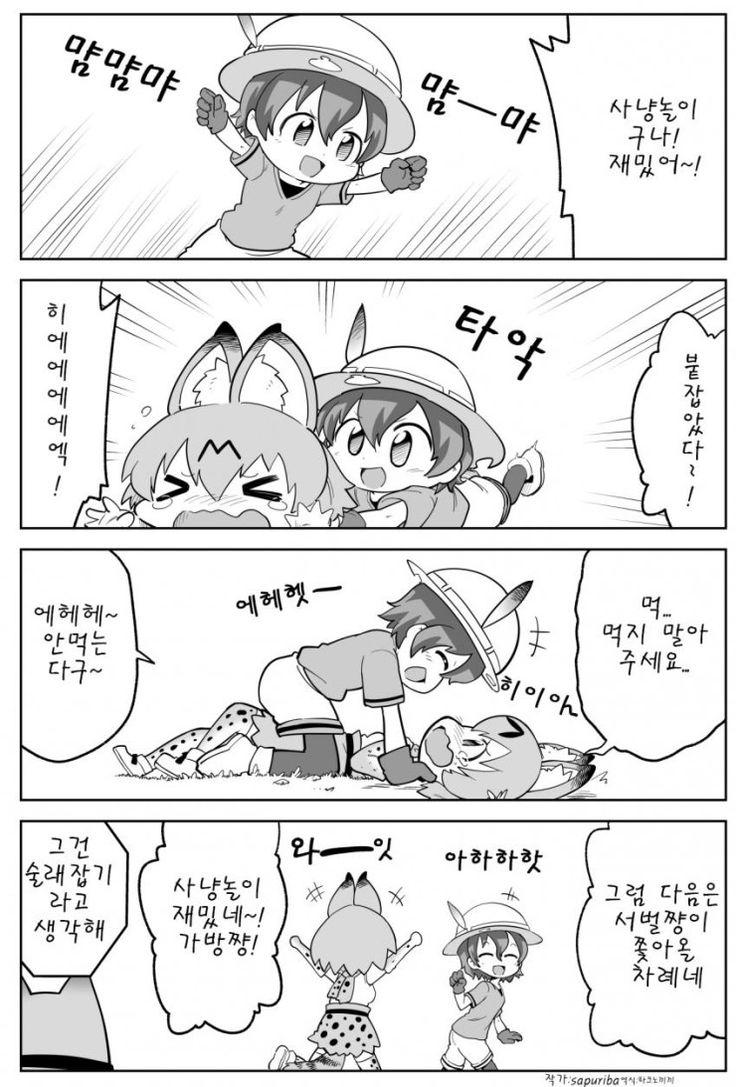 [케모노 프렌즈 만화] 사냥놀이 : 네이버 블로그