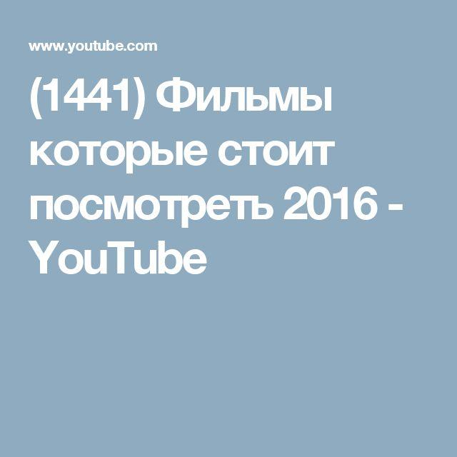 (1441) Фильмы которые стоит посмотреть 2016 - YouTube