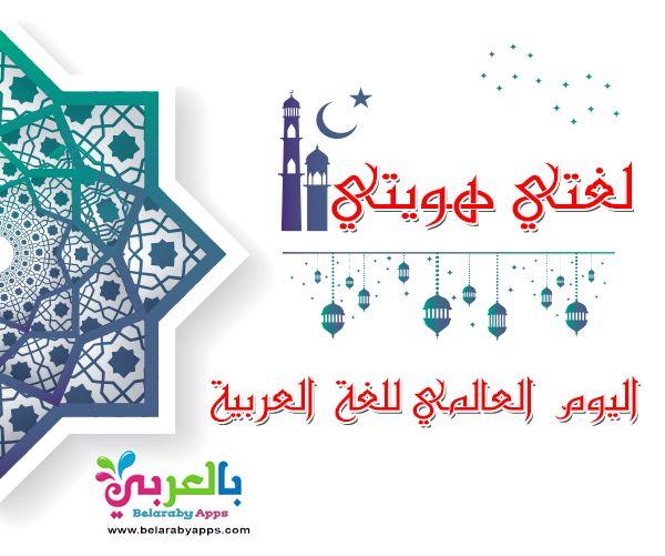 اليوم العالمي للغة العربية 1441 لغتي العربية الفصحى Home Decor Decals Home Decor Decor
