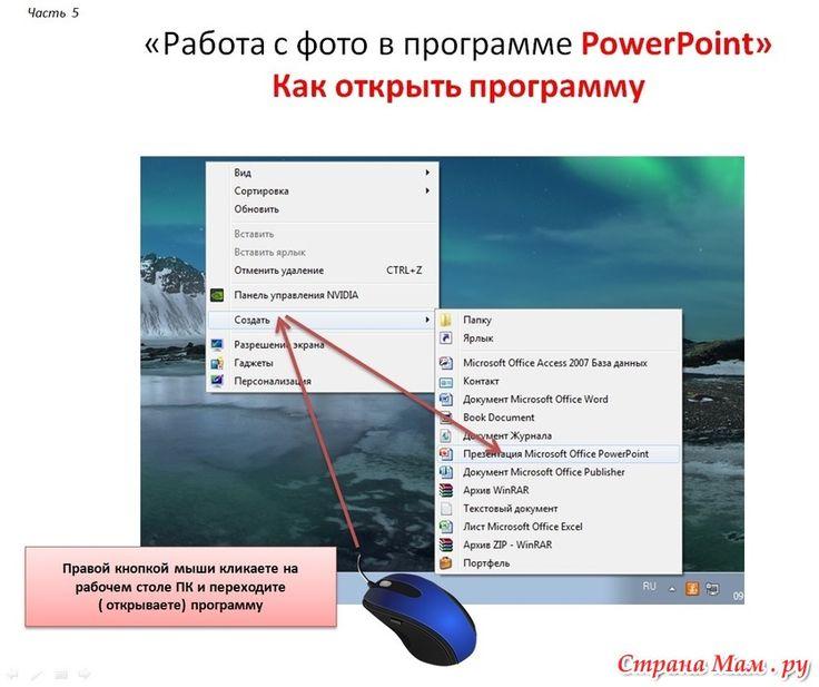 Пост  - практикум «Как оформить и  красиво презентовать свое вязаное изделие в интернете» Часть 5.  «Работа с фото в программе PowerPoint. Корректируем фотографию».