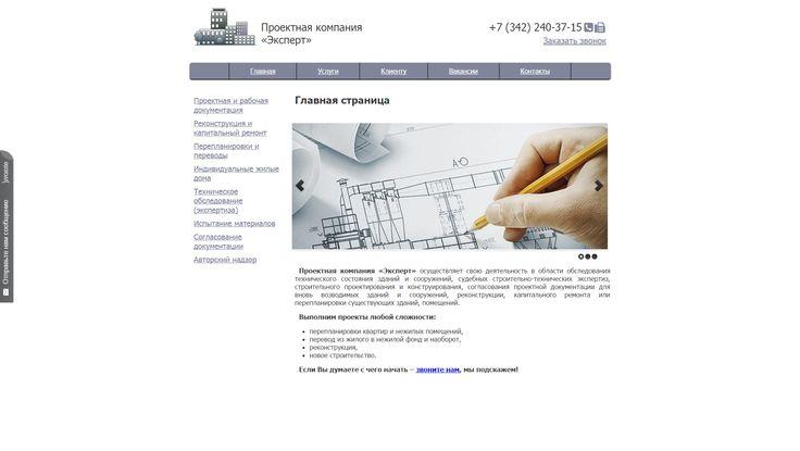 Разработка и дизайн сайта проектной компании «Эксперт»
