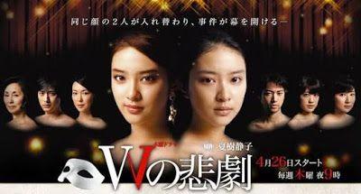 Mavera: W no Higeki *Watsuji  Trajedisi*
