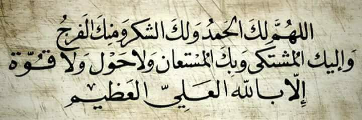 Pin By Allaoui Mohamed Amine On الحمد لله والشكر لله حمدا وشكرا دائمين بدوام وجه الله الكربم Calligraphy Arabic Calligraphy Novelty Sign
