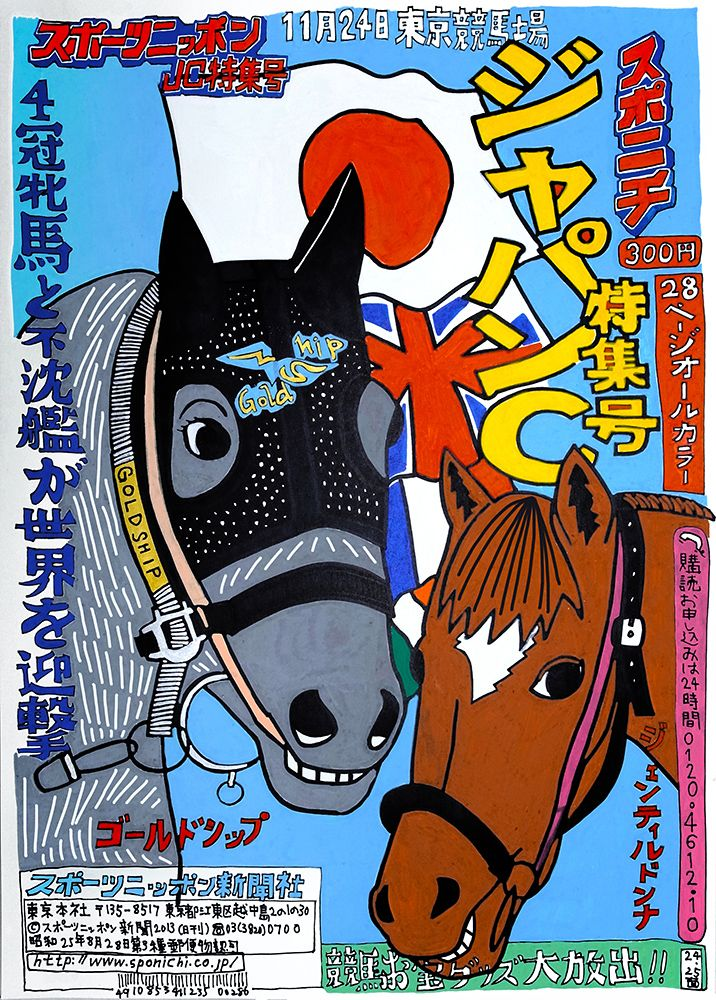 Horse racing newspaper Japan Cup special edition of 11/24