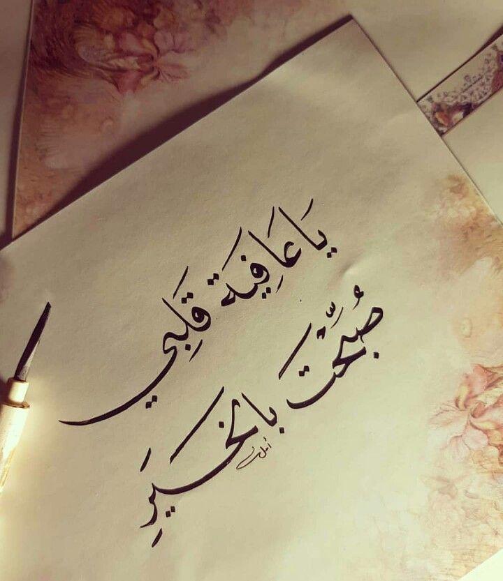 صباح الخير Calligraphy Quotes Love Love Quotes Wallpaper Love Smile Quotes