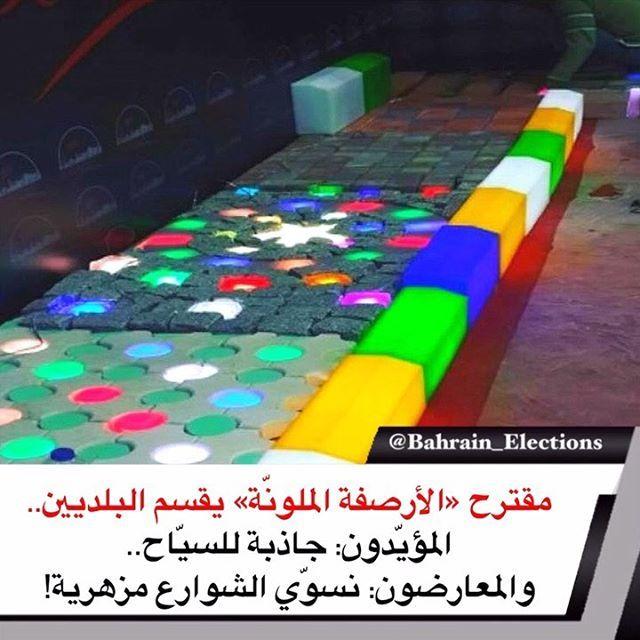 البحرين مقترح الأرصفة الملونة يقسم البلديين المؤيدون جاذبة للسياح والمعارضون نسوي الشوارع مزهرية أثار مق Outdoor Blanket Contemporary Rug Beach Mat