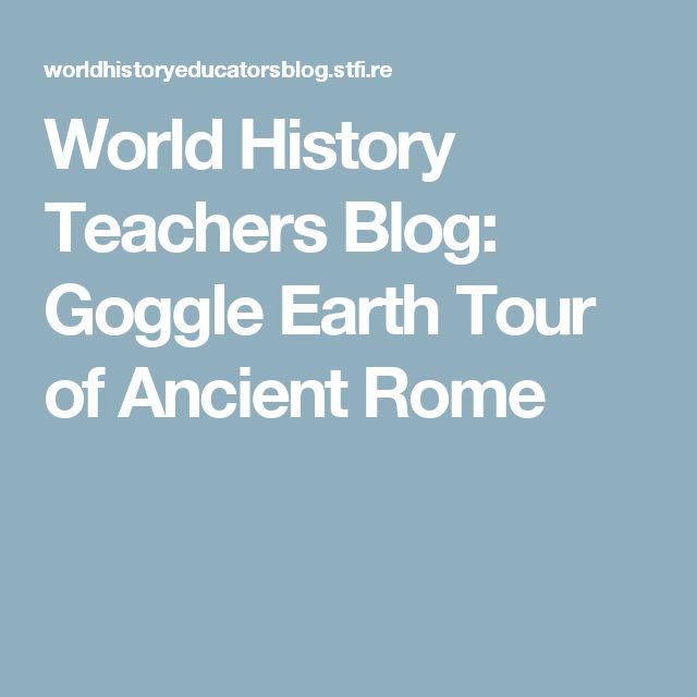 World History Teachers Blog: Goggle Earth Tour of Ancient Rome