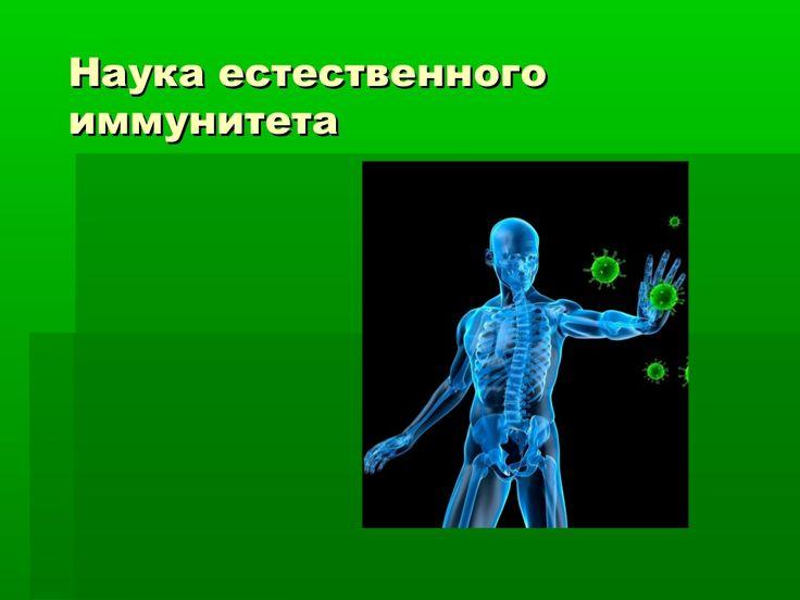 Наука естественного иммунитета c продуктами Компании LPGN by Светлана Разоренова via slideshare