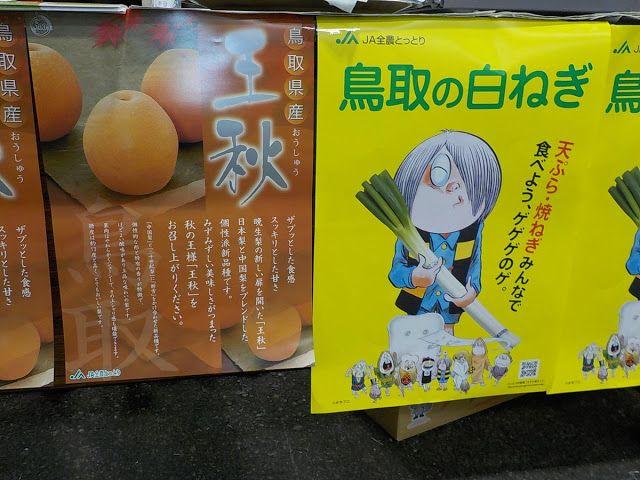 青果物の流通  ソーシャルメディアアグリ「地場活性化」のために: JA全農とっとり王秋梨の試食会開催