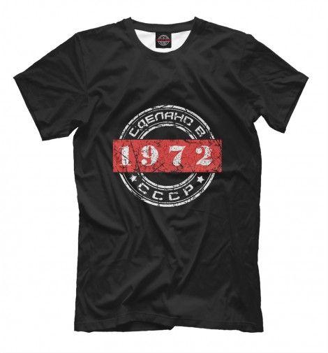 1972. Сделано в СССР. Футболка с годом рождения, все годы рождения от 1965 до 1985 (Перестройка). Чёткие футболки с качественным принтом.