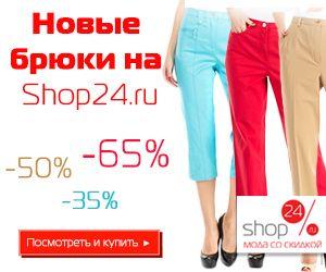 Распродажа женских брюк