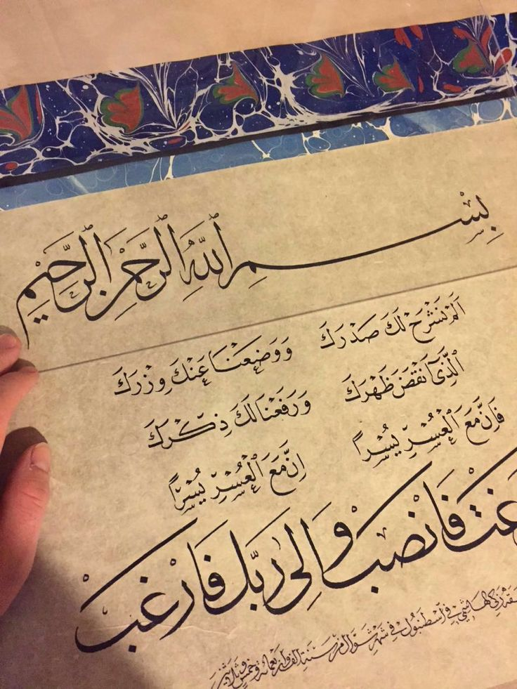 سورة الإنشراح ورائعة فريدة بخط الثلث والنسخ للخطاط زكي الهاشمي #روائع الخط العربي