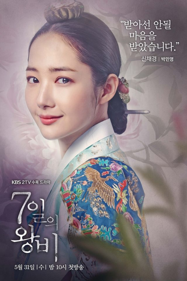 """""""Queen for 7 Days"""" Park Min-young's surprising ascent of status @ HanCinema :: The Korean Movie and Drama Database"""