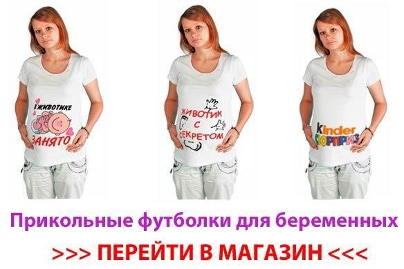 Прикольная футболка для беременных киев
